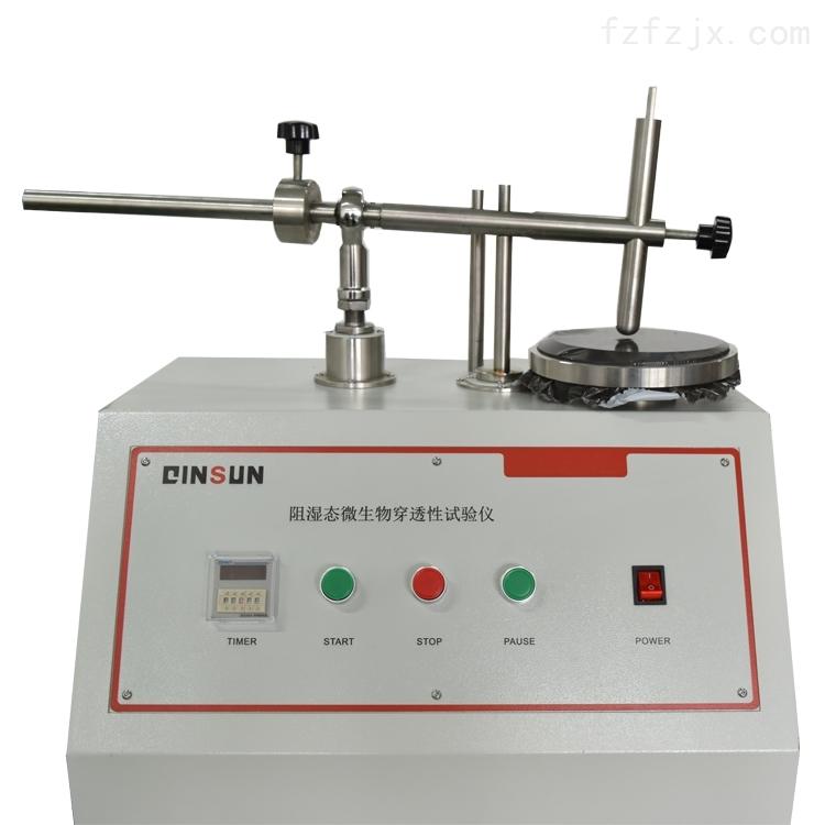 湿态阻菌试验测试仪