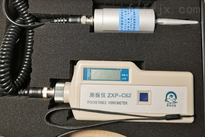 ZXP-C62分体测振仪